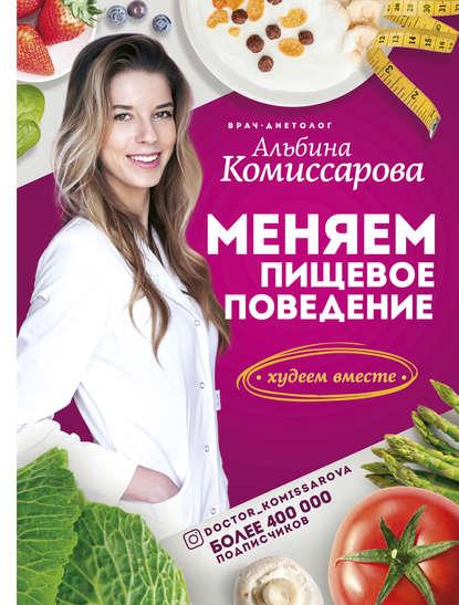 Обложка «Меняем пищевое поведение! Худеем вместе»