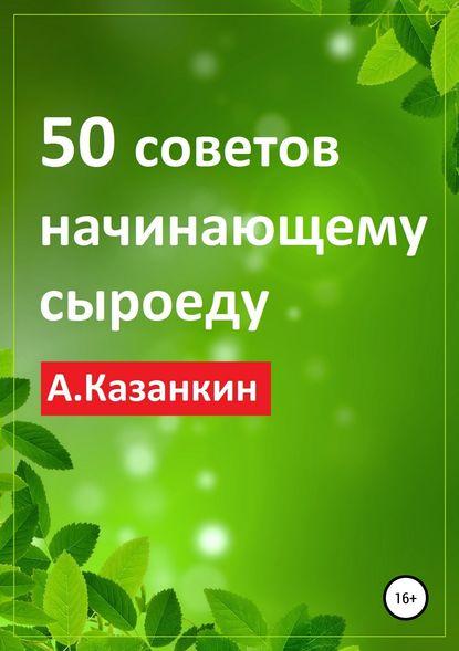 Обложка «50 советов начинающему сыроеду»