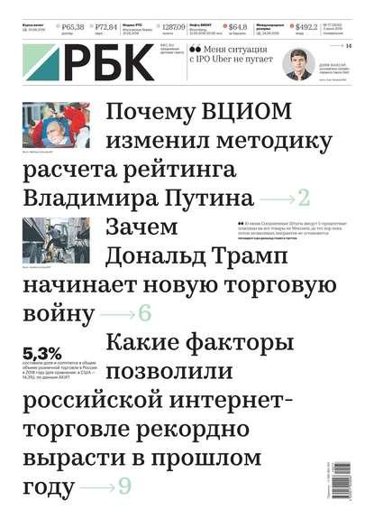 Обложка «Ежедневная Деловая Газета Рбк 77-2019»