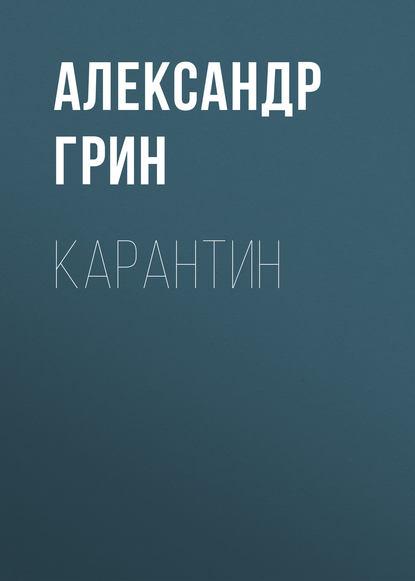 Обложка «Карантин»