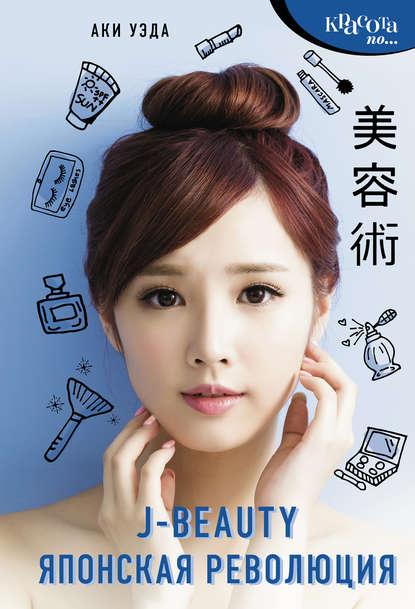 Обложка «J-beauty. Японская революция»