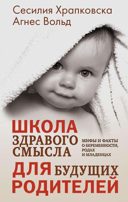 Обложка «Школа здравого смысла для будущих родителей»