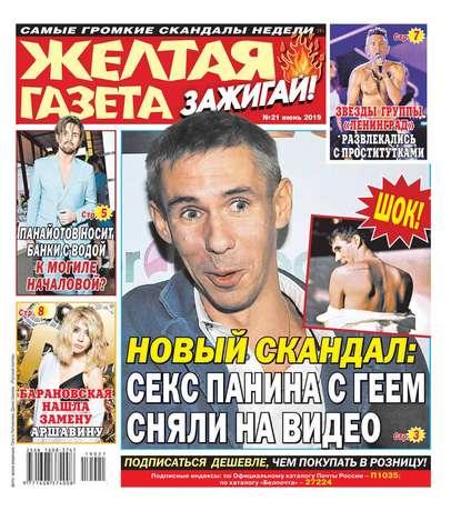 Обложка «Желтая Газета. Зажигай! 21-2019»