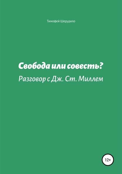 Обложка «Свобода или совесть? Разговор с Дж. Ст. Миллем»