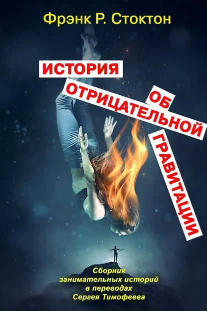 Обложка «История об отрицательной гравитации»