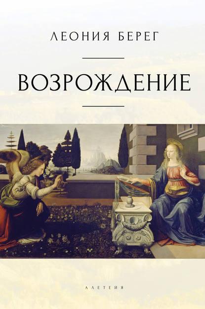 Обложка «Возрождение»
