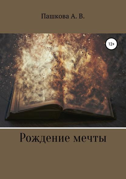 Обложка «Рождение мечты»