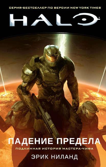 Обложка «Halo. Падение Предела»