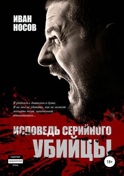 Обложка «Исповедь серийного убийцы»