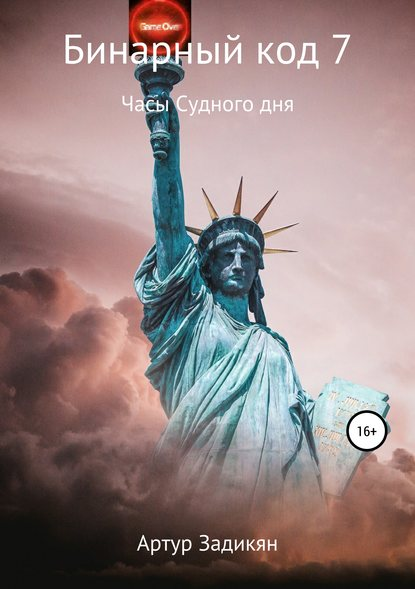 Обложка «Бинарный код 7. Часы Судного дня»