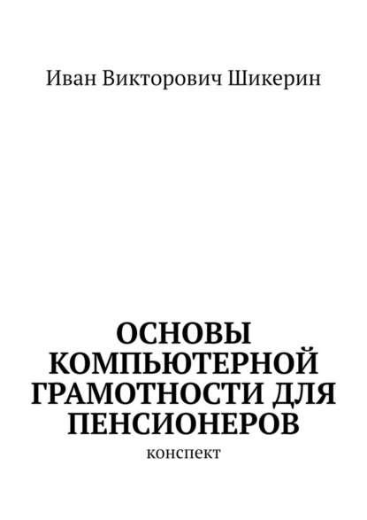 Обложка «Основы компьютерной грамотности для пенсионеров. Конспект»