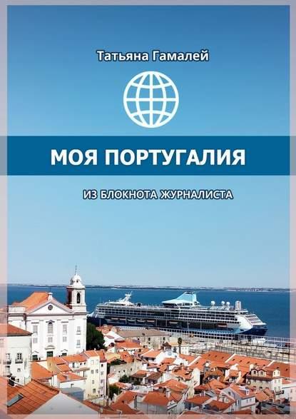 Обложка «Моя Португалия. Изблокнота журналиста»