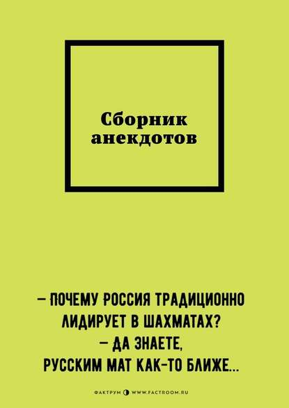 Обложка «Сборник анекдотов»