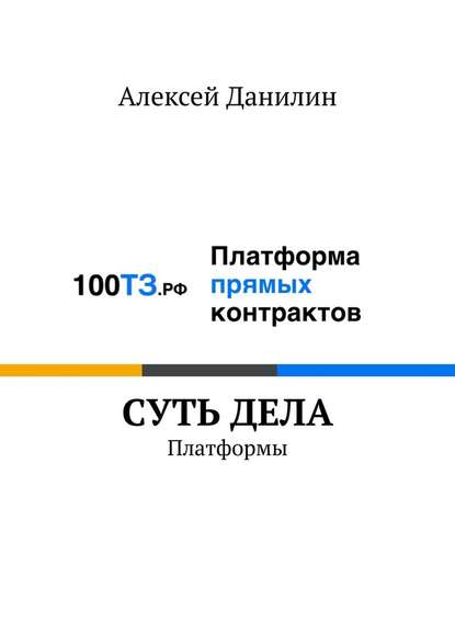 Обложка «Cутьдела. Платформы»