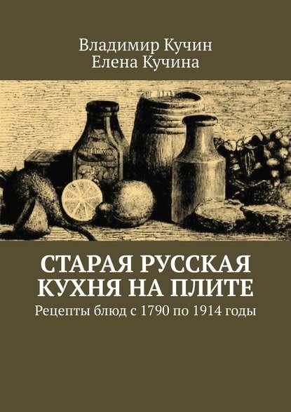 Обложка «Старая русская кухня наплите. Рецепты блюд с 1790 по 1914 годы»
