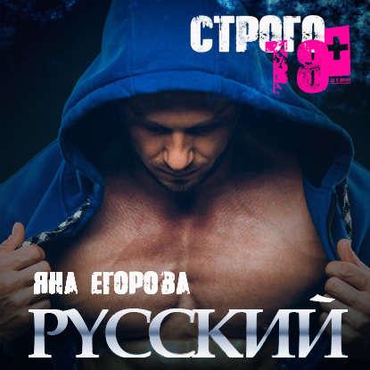 Обложка «Русский»