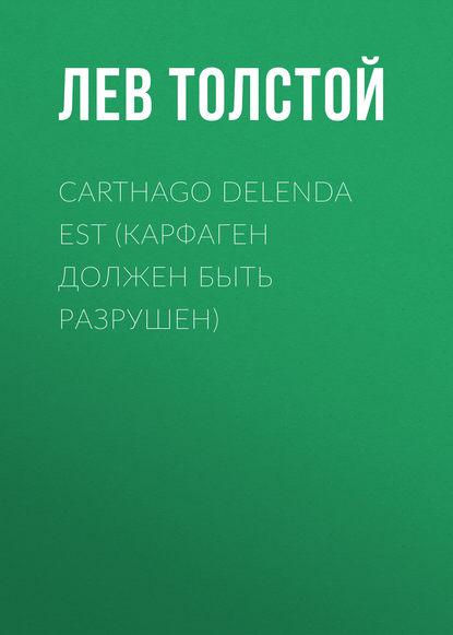 Обложка «Carthago delenda est (Карфаген должен быть разрушен)»