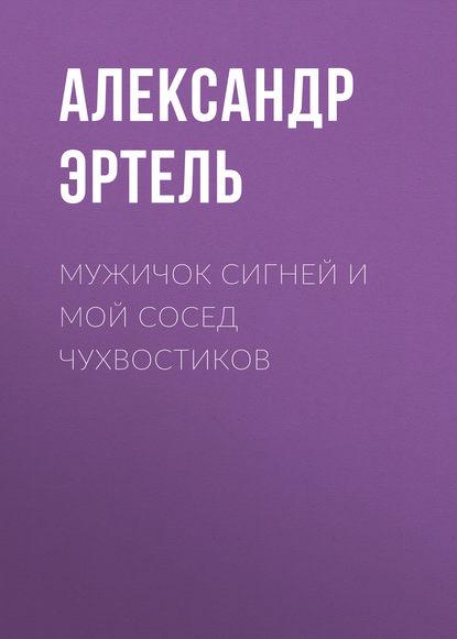 Обложка «Мужичок Сигней и мой сосед Чухвостиков»