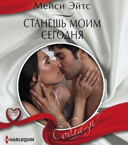 Обложка «Станешь моим сегодня»