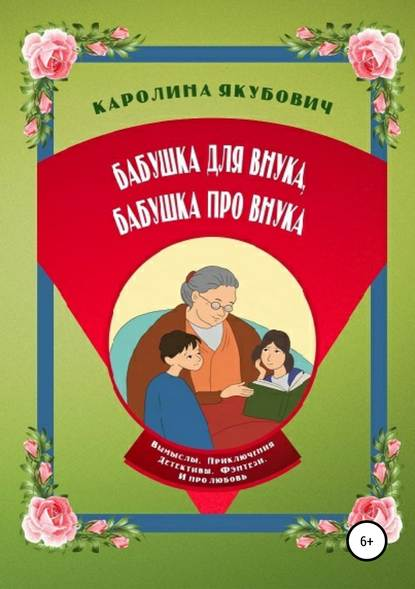 Обложка «Бабушка для внука, бабушка про внука»