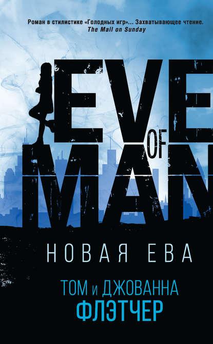 Обложка «Новая Ева»
