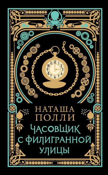 Обложка «Часовщик с Филигранной улицы»