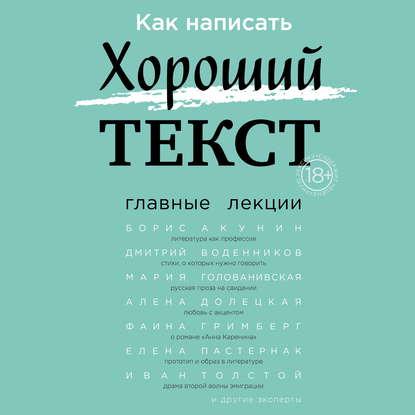 Обложка «Как написать Хороший текст. Главные лекции»