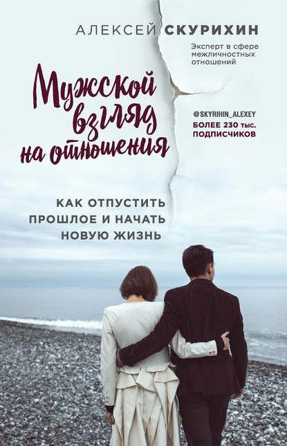 Обложка «Мужской взгляд на отношения. Как отпустить прошлое и начать новую жизнь»