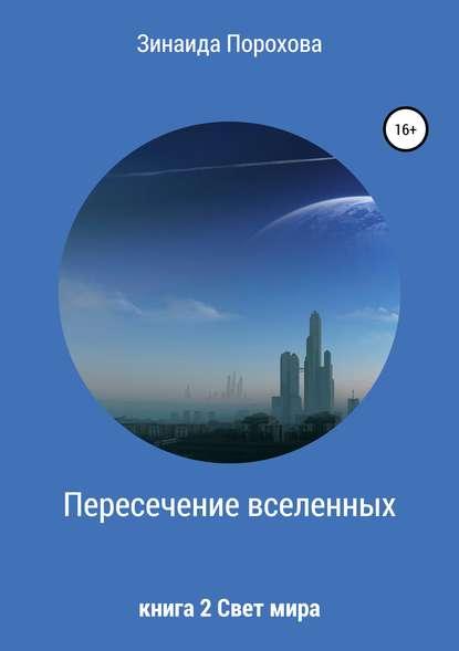 Обложка «Пресечение вселенных. Книга 2. Свет мира»