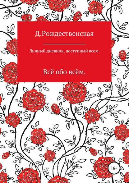 Обложка «Личный дневник, доступный всем»