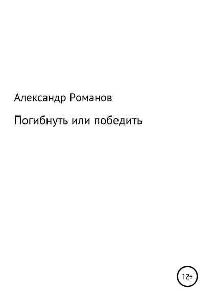 Обложка «Погибнуть или победить»