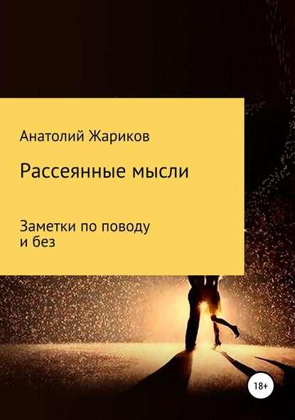 Обложка «Рассеянные мысли»