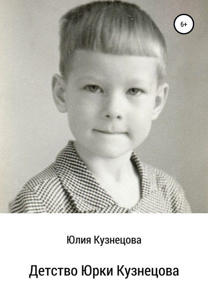 Обложка «Детство Юрки Кузнецова»