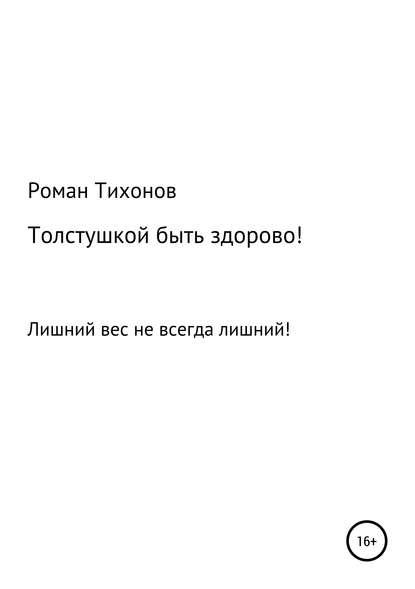 Обложка «Толстушкой быть здорово!»