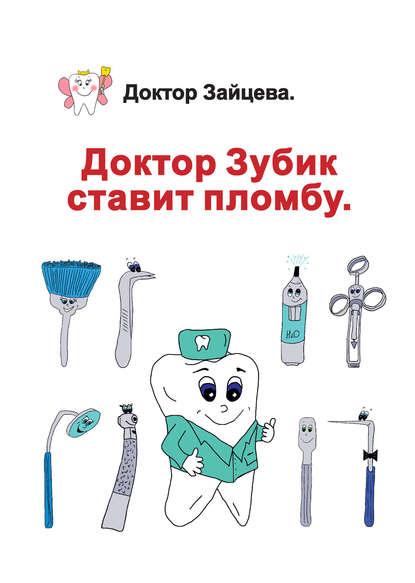 Обложка «Доктор Зубик ставит пломбу»