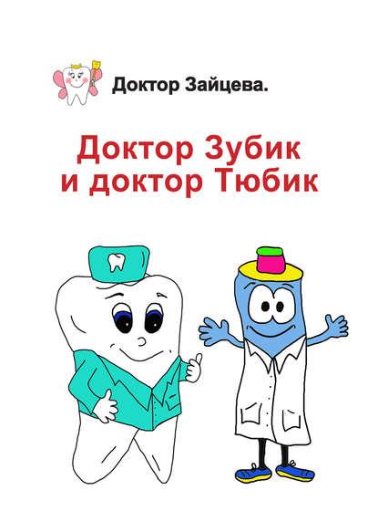 Обложка «Доктор Зубик и Доктор Тюбик»
