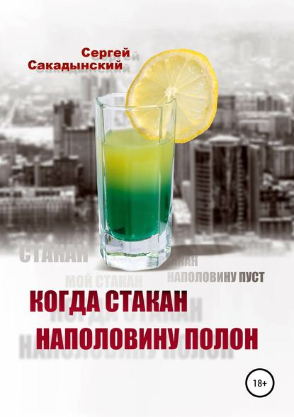 Обложка «Когда стакан наполовину полон»