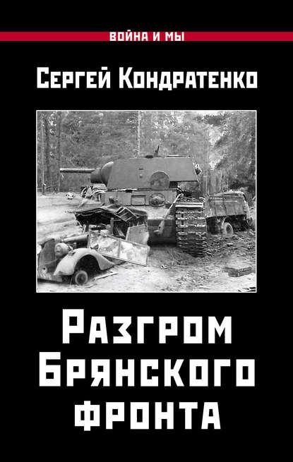 Обложка «Разгром Брянского фронта»