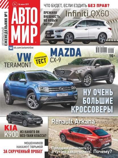Обложка «Автомир 24-2019»