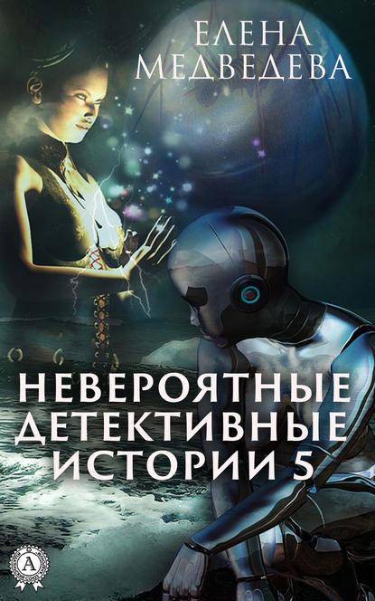 Обложка «Невероятные детективные истории – 5»