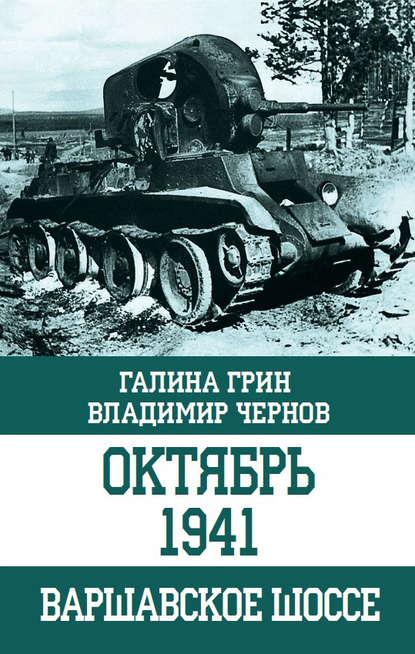 Обложка «Октябрь 1941. Варшавское шоссе»