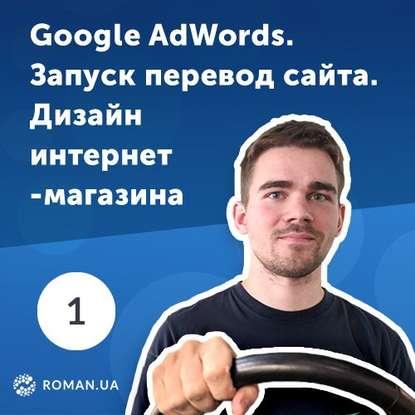 Обложка «1. Настройка Google AdWords, дизайн интернет-магазина, модернизация сайта и перфекционизм»