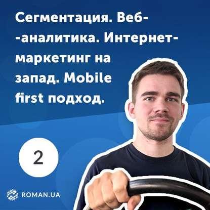 Обложка «2. Веб-аналитика, интернет-маркетинг в США и mobile first подход»