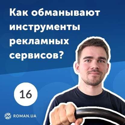 Обложка «16. Как обманывает Пиксель Facebook и другие рекламные инструменты?»