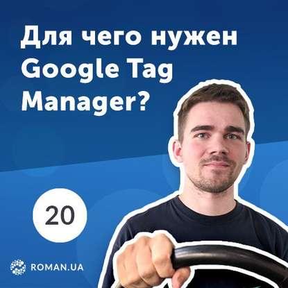 Обложка «20. Что такое Google Tag Manager (Диспетчер тегов Google) и как его использовать?»