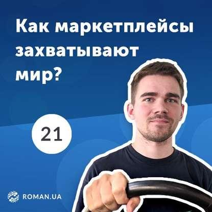 Обложка «21. Роль маркетплейсов на рынке e-commerce. Интернет-торговля в 2019»