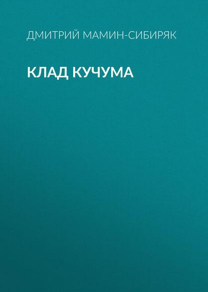 Обложка «Клад Кучума»