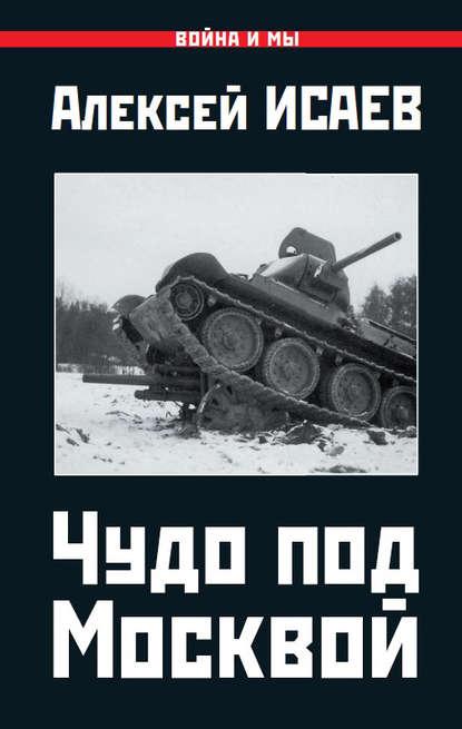 Обложка «Чудо под Москвой»