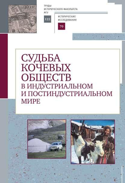 Обложка «Судьба кочевых обществ в индустриальном и постиндустриальном мире»
