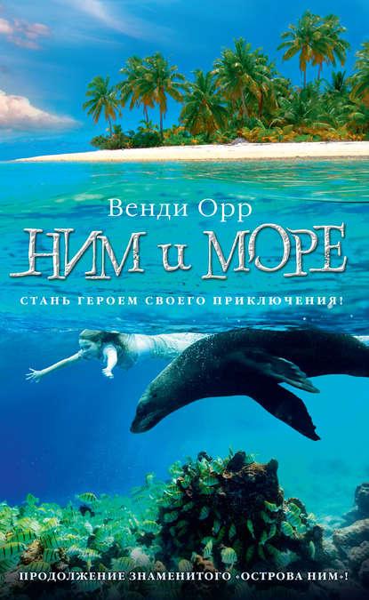 Обложка «Ним и море»
